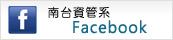 南台資管系Facebook