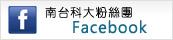 南台Facebbok
