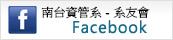 南台資管系系友會Facebook